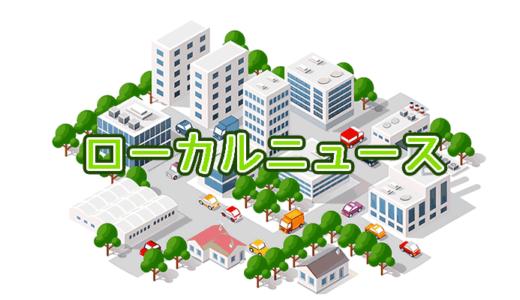 【北海道】ひらふ地区、新住所に 22年から 複雑な住居表示を整理  [朝一から閉店までφ★]